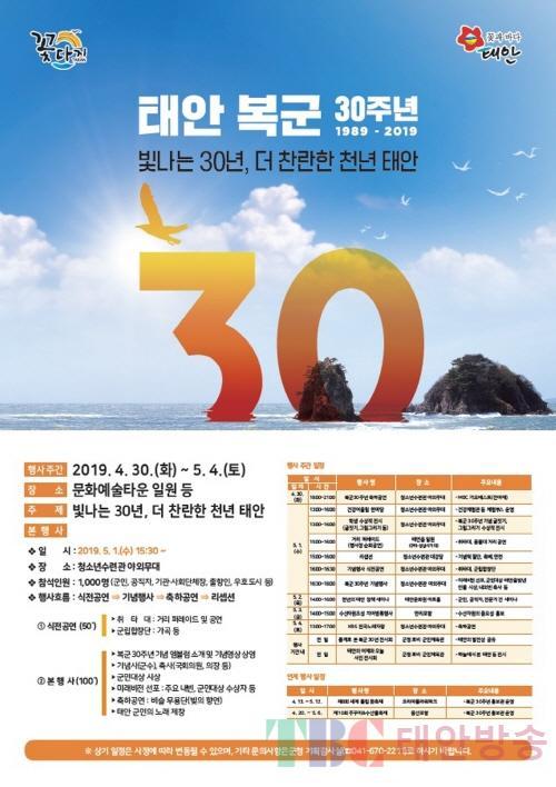 [크기변환]복군 30주년 기념행사 포스터.jpg