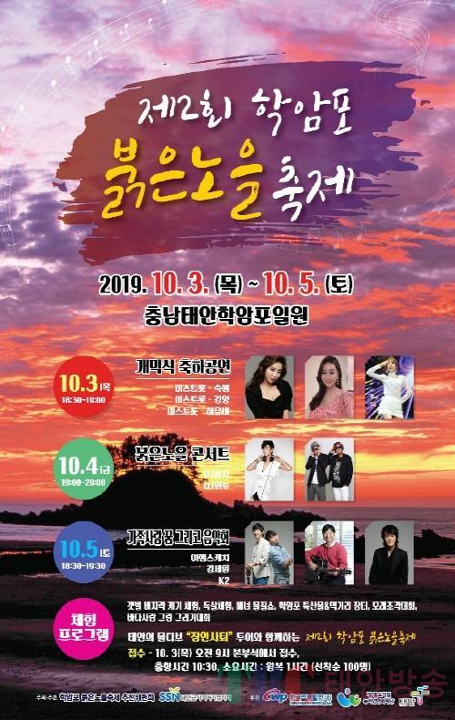 [크기변환]학암포 붉은노을 축제 포스터.jpg