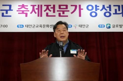 태안군, 축제전문가 양성과정 성료 '전문가 28명 배출'