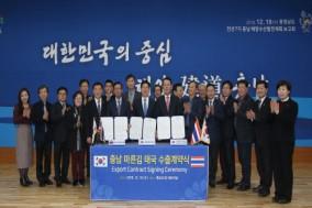 민선7기 충남 해양수산 혁신성장 닻 올린다