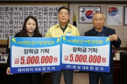 ㈜대상·제이와이, (재)태안군사랑장학회에 장학금 각 500만 원 기탁