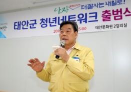 태안군, '청년이 미래다!', 청년네트워크 출범식 열려