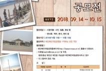 태안해안의 모습이 담긴 옛 기록을 찾아주세요!