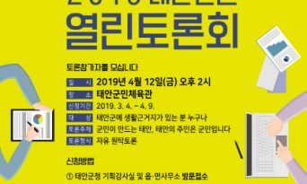 태안군, '군민이 함께 만드는 태안' 열린 토론회 개최!