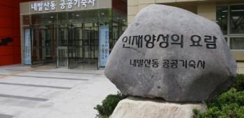 태안군, 2019년 태안학사 입사생 40명 모집