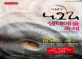 태안군, 자연과 사람의 조화로운 교감 '나오리 생태예술축제'
