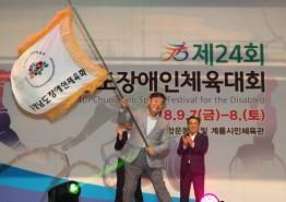 """제24회 장애인체육대회 성료, """"내년 태안군에서 만납시다!"""""""