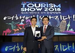 내포관광권(태안·서산·당진), 대한민국 국제관광박람회 대상 수상!