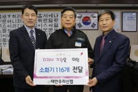 태안우리신협, 태안군 다자녀 가정에 '사랑의 소화기' 116대 전달