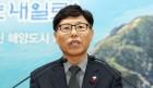 태안군, 제17대 최군노 부군수 취임