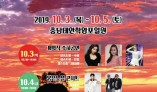 한국의 몰디브 '장안사퇴' 투어 및 제2회 학암포 붉은노을축제 개막