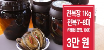 전복장 1kg 전복7~8미, 택배비 포함 30,000원