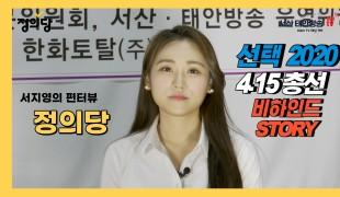 [선거 그 후] 서산태안지역 4.15총선 비하인드 스토리 - 정의당 김명래 조직팀장 편