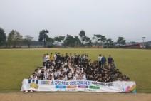 근흥중, 창근만남 4개교 연합체육대회 개최