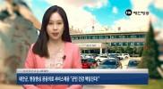 서산, 태안 뉴스+ 11월 둘째주 뉴스