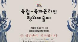 옥파 온라인 행위 예술제 - 라이브 풀버전