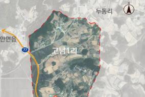 태안군 고남1리 마을, '2020년 취약지역 생활여건 개조사업' 대상지 최종 선정!