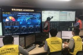 서부발전, 빅데이터 기반 보안관제 플랫폼 재구축