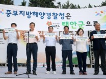 태안군, 중부지방해양경찰청 유치 기원 '해변길 걷기 대축제' 열려!