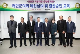 태안군의회, 내년도 본예산 심의 대비 역량강화 '호평'