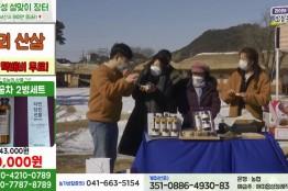 서산방송 오늘은 장날 설 맛이 장터 2월 4일 1회차
