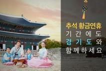 추석 황금연휴 기간에도 경기도와 함께하세요!